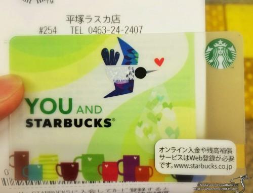 For Tohoku: You and Starbucks บัตรลายใหม่เพื่อช่วยเหลือผู้ประสบภัย