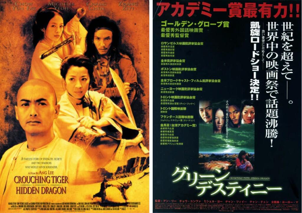 Movie-poster-29