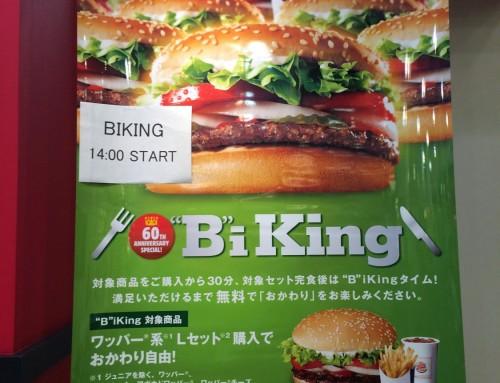 """B""i King กินไม่อั้นกับ Burger King"