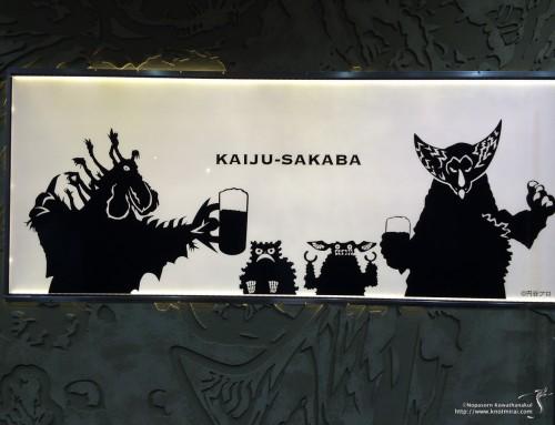 ตะลุยบาร์สัตว์ประหลาด Kaijusakaba