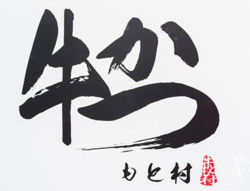Gyukatsu ข้าวเนื้อทอดคิวยาวย่านชิบูย่า
